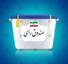 صندوقهای رای در فرودگاههای مهرآباد و امام خمینی(ره) مستقر شد