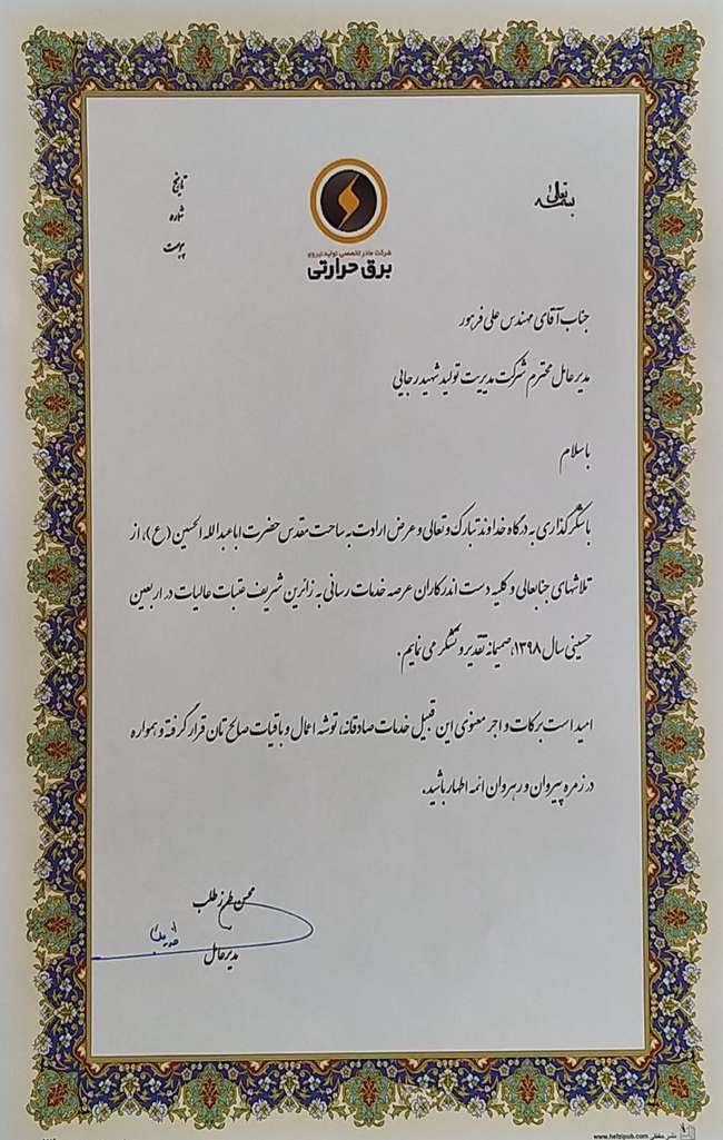 به دلیل مشارکت در خدمات رسانی به زائران مراسم اربعین حسینی صورت گرفت؛ تقدیر محسن طرزطلب از مدیرعامل نیروگاه شهید رجایی قزوین