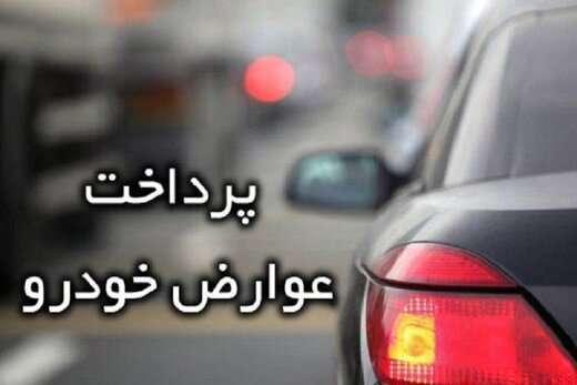 شهرداری هیچ دخل و تصرفی در میزان عوارض خودرو ندارد