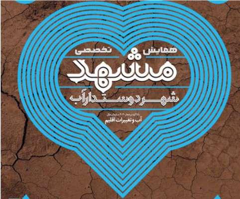 مشهد شهر دوستدار آب شناخته شد