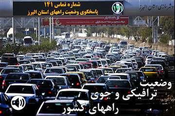 بشنوید | تردد روان در محورهای هراز ، چالوس ، فیروزکوه و آزادراه قزوین - رشت (رفت و برگشت)/ ترافیک سنگین در آزادراه تهران-کرج-قزوین/ ترافیک نیمه سنگین در آزادراه قزوین-کرج-تهران