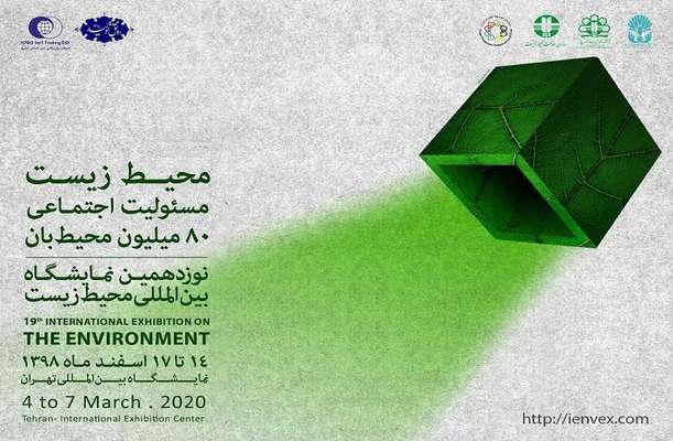 برگزاری نمایشگاه بینالمللی محیط زیست به تعویق افتاد