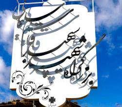 دومین پروژه بزرگ عمرانی شهر شیراز سال آینده به پایان می رسد ...