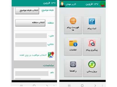 تولید اپلیکیشن همراه 137 جهت ثبت درخواست های شهروندان
