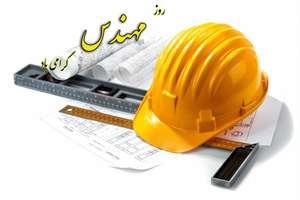 پيام تبريك مديركل راه و شهرسازي استان ايلام به مناسبت روز مهندس