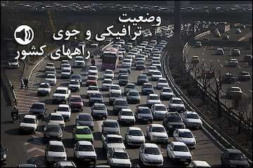 بشنوید | ترافیک سنگین در محور قدیم تهران- بومهن/ترافیک سنگین در محور هراز/ترافیک سنگین در آزادراه قزوین- کرج/بارش باران در برخی محورهای ایلام و مرکزی