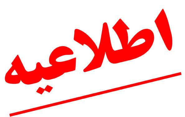 چهارشنبه بازار 7 اسفندماه تعطیل می باشد