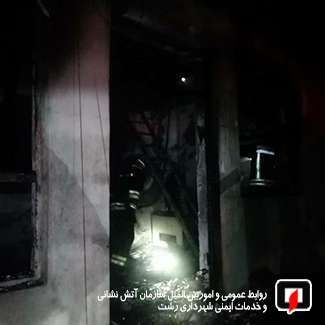 آتش سوزی منزل مسکونی در جاده پیربازار/ آتش نشانی رشت