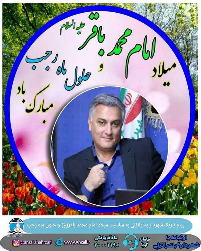 پیام تبریک شهردار بندرانزلی به مناسبت میلاد حضرت امام محمد باقر(ع) و حلول ماه رجب