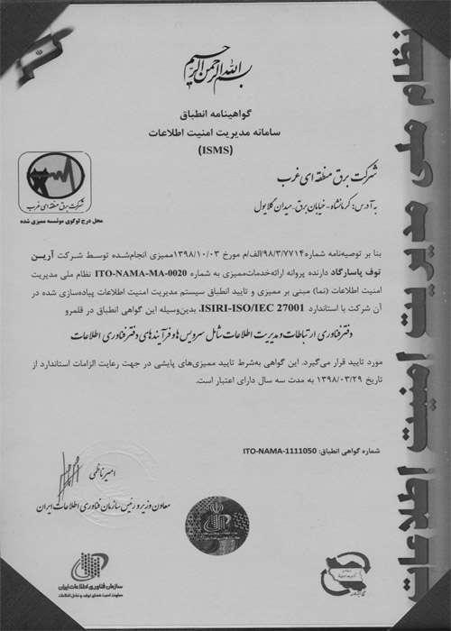 دریافت گواهینامه ISO27001 توسط شرکت برق منطقهای غرب