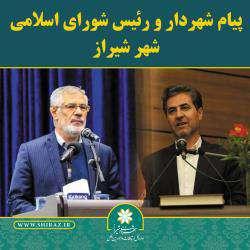 پیام شهردار و رئیس شورای اسلامی شهر شیراز در خصوص مقابله با ویروس کرونا