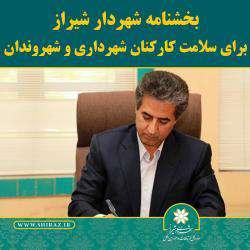 بخشنامه شهردار شیراز برای سلامت شهروندان و کارکنان