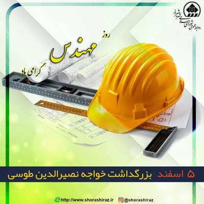 پیام رئیس شورای اسلامی شهر شیراز به مناسبت روز ملی مهندس