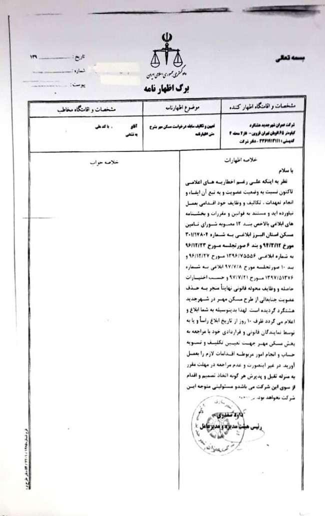 حذف متقاضیان مسکن مهر هشتگرد با مصوبه شورای تامین مسکن البرز
