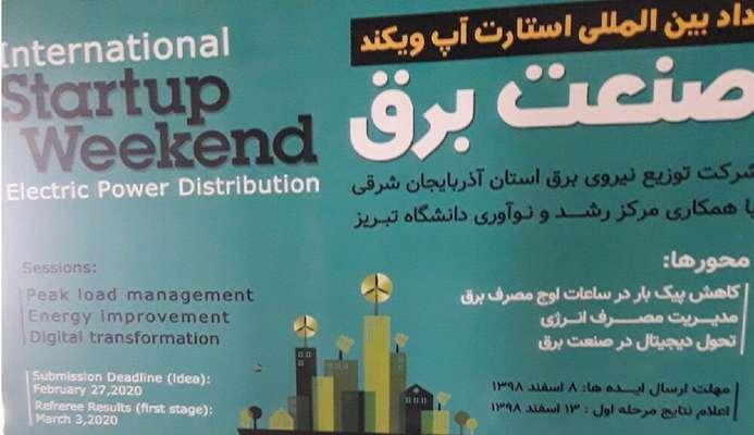 در تبریز برگزار خواهد شد: برگزاری نخستین رویداد بینالمللی استارتاپ ویکند صنعت برق