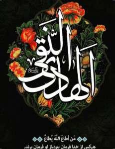 السلام علیک یا علی بن محمد