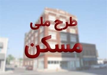 مهلت ثبت اعتراض مسکن ملی؛ شنبه ۱۰ اسفند آغاز میشود