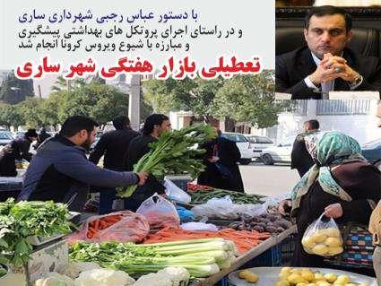 بازارهای هفتگی شهر ساری تعطیل شد