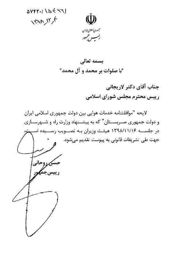 موافقتنامه خدمات هوایی ایران و صربستان قانونی میشود