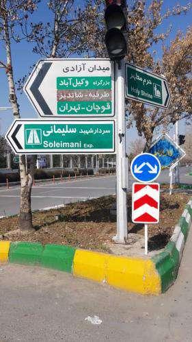 نصب تابلوهای اطلاع رسانی بزرگراه شهید سپهبد سلیمانی