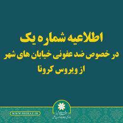 اطلاعیه شهرداری شیراز در خصوص ضدعفونی معابر