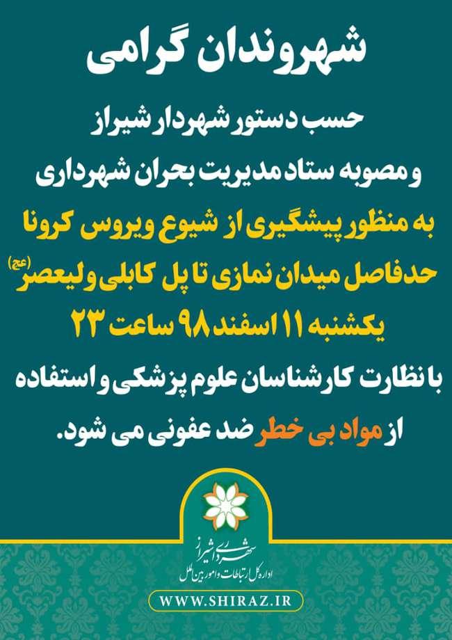 میدان نمازی تا پل کابلی ولیعصر《عج》ضدعفونی می شود