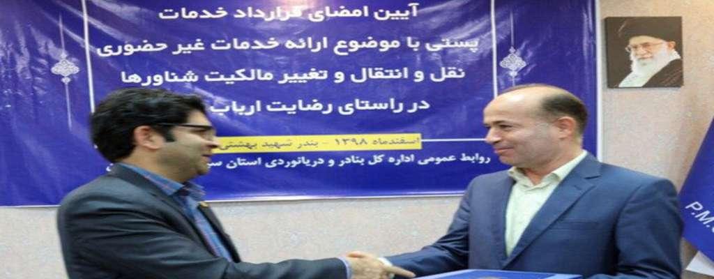 قرارداد خدمات پستی در بندر چابهار منعقد شد