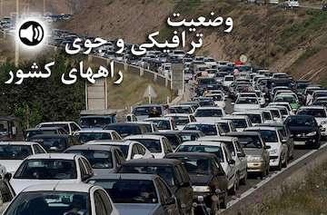 بشنوید | ترافیک سنگین در محور هراز/محورهای چالوس، هراز و آزادراه تهران -شمال دارای بارش برف و باران/ترافیک نیمه سنگین در آزادراه قزوین-کرج/ترافیک نیمه سنگین در محور تهران- شهریار/ترافیک نیمه سنگین در محور تهران -ساوه