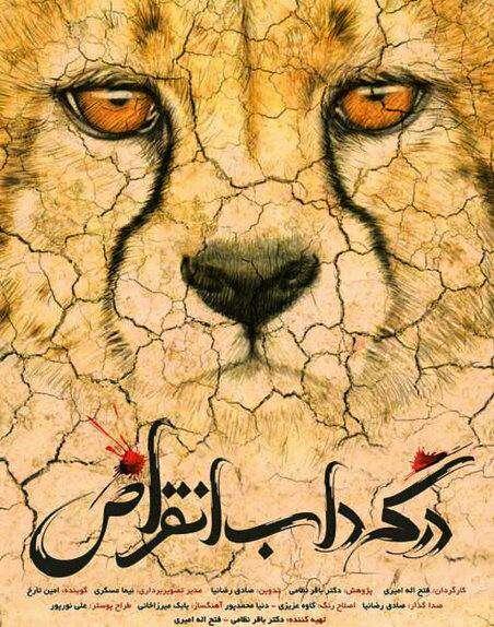 مستند تحسین شده «در گرداب انقراض» به بخش نهایی فیلم روز جهانی حیات وحش راه پیدا کرد.