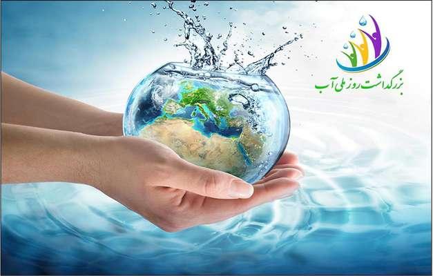صیانت و حفاظت از منابع آب، یک وظیفه ملی و انسانی است