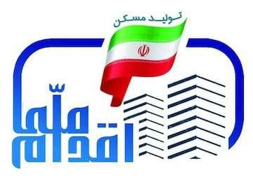 روز چهاردهم اسفندماه، مهلت پایانی انصراف یا اعتراض در طرح اقدام ملی مسکن