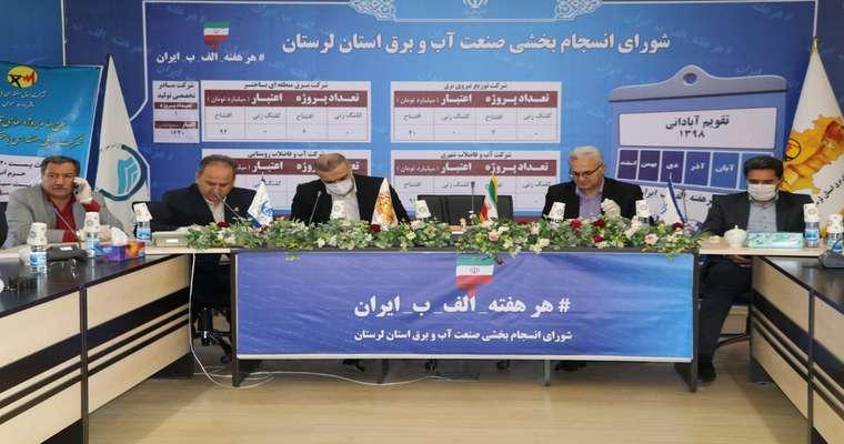 در هفته نوزدهم پویش هر هفته # الف- ب- ایران بخش گاز نیروگاه سیکل ترکیبی خرم آباد بهره برداری رسید