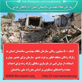 اعطای کمک نقدی  سازمان نظام مهندسی ساختمان استان آذربایجان غربی به زلزله زدگان قطور
