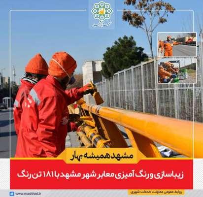 معابر شهر مشهد با توزیع ۱۸۱ تن رنگ در حال زیباسازی است