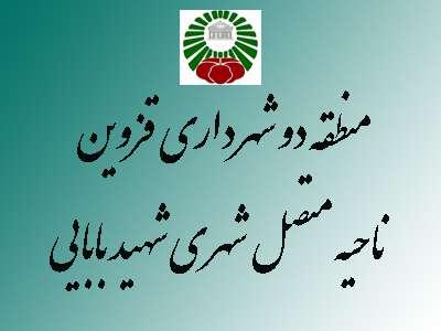 معضلات ناحیه شهری شهید بابایی پیگیری شد