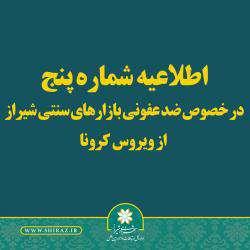 اطلاعیه شماره پنج شهرداری شیراز در خصوص ضدعفونی معابر