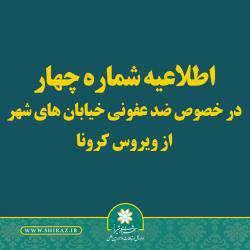 اطلاعیه شماره چهار شهرداری شیراز در خصوص ضدعفونی معابر