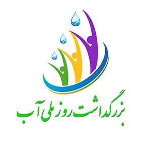 به مناسبت ۱۳ اسفندماه روز ملی آب پیام مدیرعامل شرکت آب منطقه...