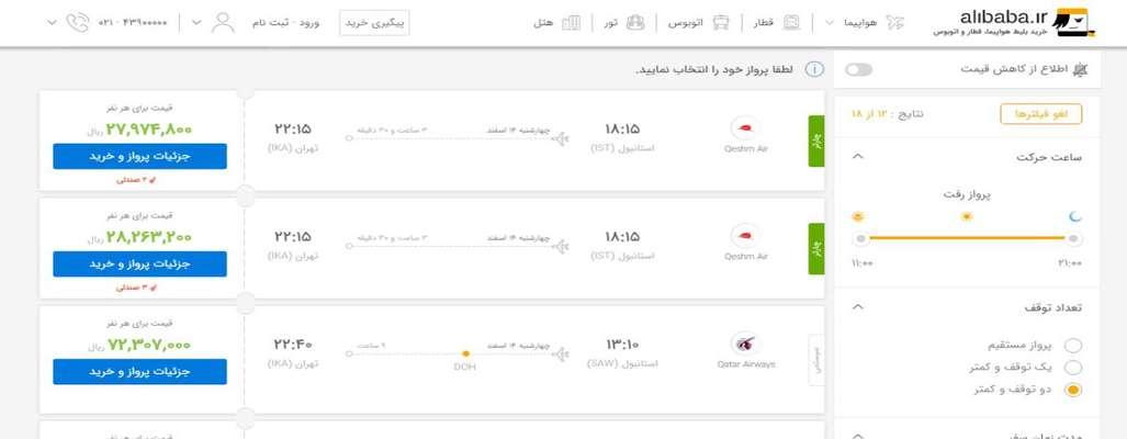 قیمتهای نجومی بلیت هواپیما برای مسافران مانده در ترکیه و دبی