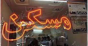 قیمت آپارتمان در تهران؛ ۱۵ اسفند ۹۸