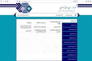 خدمات غير حضوري به ارباب رجوع با تامين زيرساخت هاي لازم در راه وشهرسازي استان اصفهان