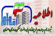 ثبت نام مرحله دوم طرح اقدام ملی ساخت مسکن در استان اصفهان
