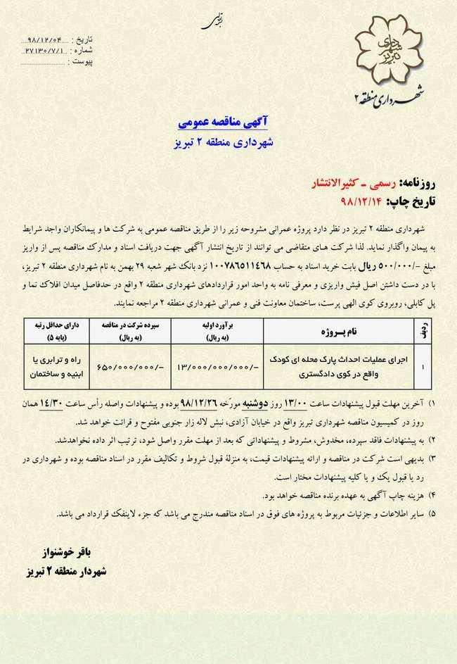 آگهی مناقصه عمومی شهرداری منطقه ۲ تبریز