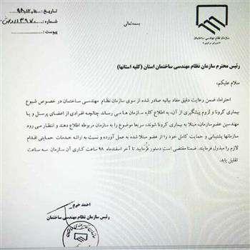 اقدامات ویژه حمایتی سازمان از اعضا و کارکنان در صورت ابتلا به کرونا و نیز تقلیل ساعات کاری اداری تا پایان سال جاری