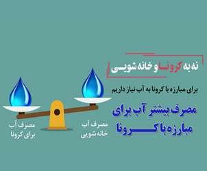 معاون بهره برداری شرکت آب و فاضلاب استان گیلان اعلام کرد:  باتوجه به شیوع بیماری کرونا ظرفیت تولید آب استان 15درصد افزایش یافت