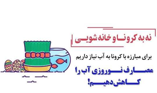 درخواست شرکت آب و فاضلاب استان گیلان # نه_ به_ خانه تکانی