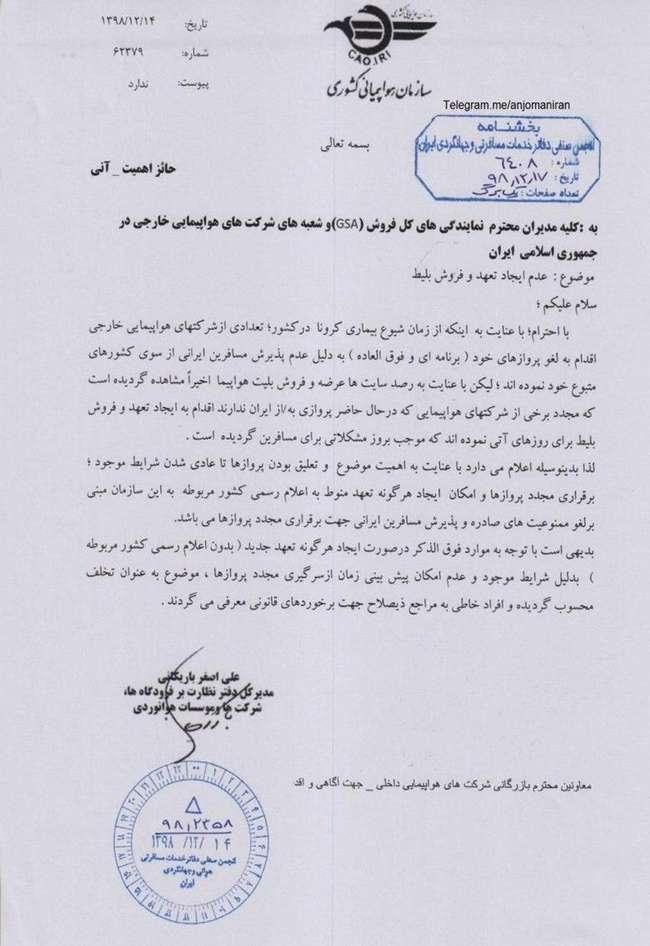 فروش بلیت پروازهای خارجی تعلیق شده به مسافران ایرانی/ سازمان هواپیمایی: متخلفان به مراجع ذیصلاح معرفی می شوند