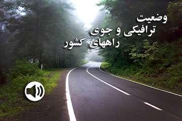 بشنوید| آزادراه چالوس-مرزن آباد(شمال به جنوب) تا اطلاع بعدی مسدود است/ ترافیک نیمه سنگین در آزادراه تهران-کرج-قزوین