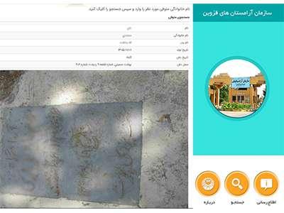 زیارت مجازی اهل قبور با اپلیکیشن همراه جستجوی متوفی سازمان فناوری اطلاعات و ارتباطات شهرداری قزوین