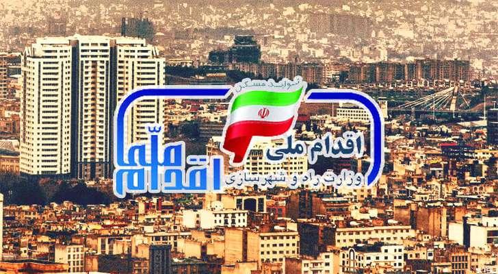 مرحله دوم ثبت نام مسکن ملی در ۱۷ استان امروز آغاز میشود